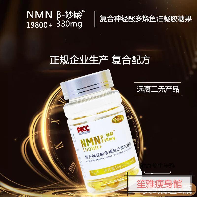 熱銷 正品【5送1】非美國進口NMN19800 β-煙酰胺單核苷酸元寶楓籽油神經酸-笙雅