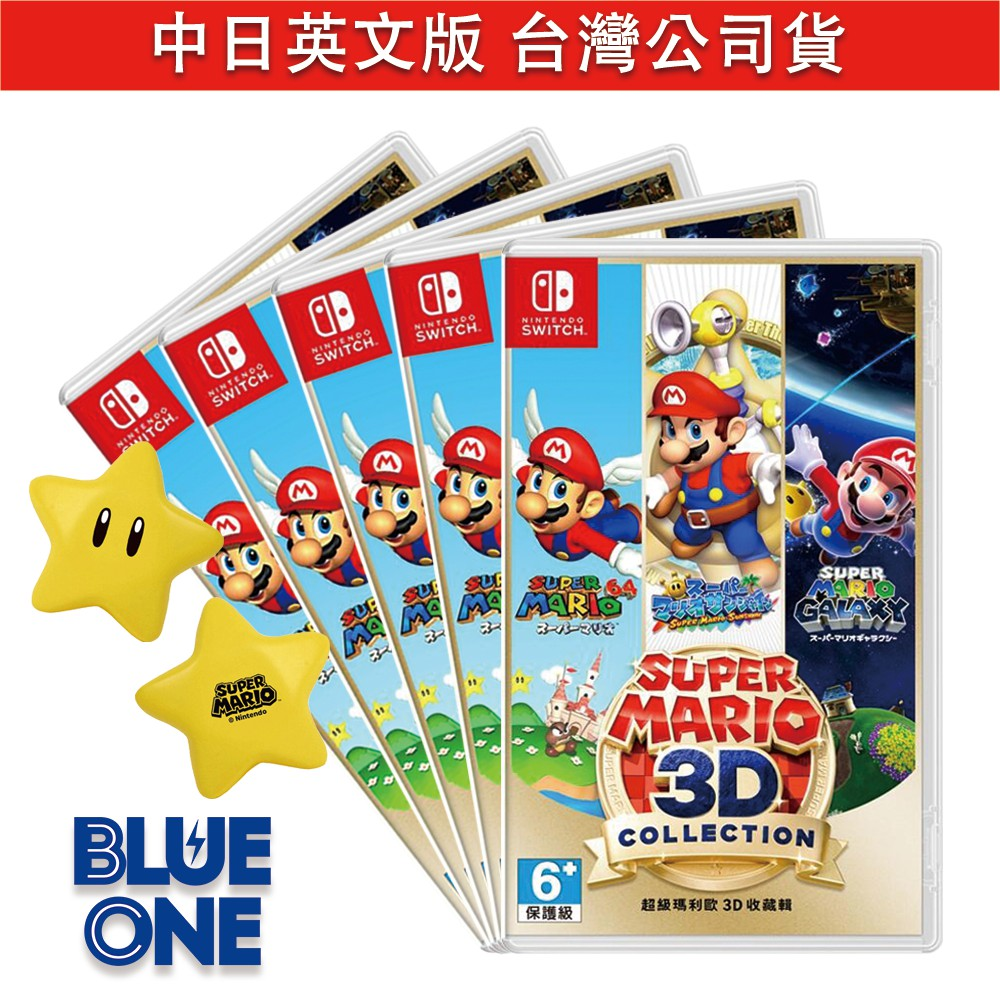 Switch 超級瑪利歐 3D 收藏輯 中日英版 Blue One 電玩 遊戲片 交換 收購