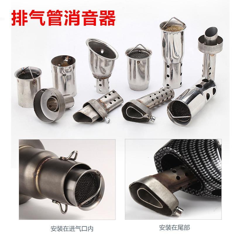 ℡❒▥現貨秒出 摩托車排氣管消聲器炮筒蜂窩消音塞回壓芯六角51mm可調靜聲音通用 中段消音塞