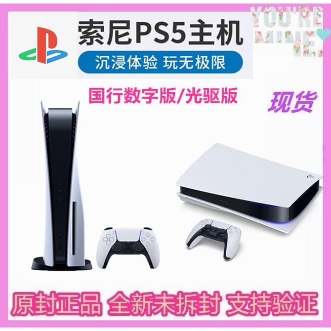 國行PS5主機索尼PlayStation5電視遊戲機超高清家用8K SONY主機