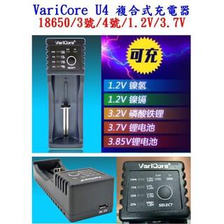 【成品購物】U4 Lii-100B 3.7V 3.2V 1.2V 充電器 18650 3號4號 鋰電池充電器 萬用充電器 南投縣