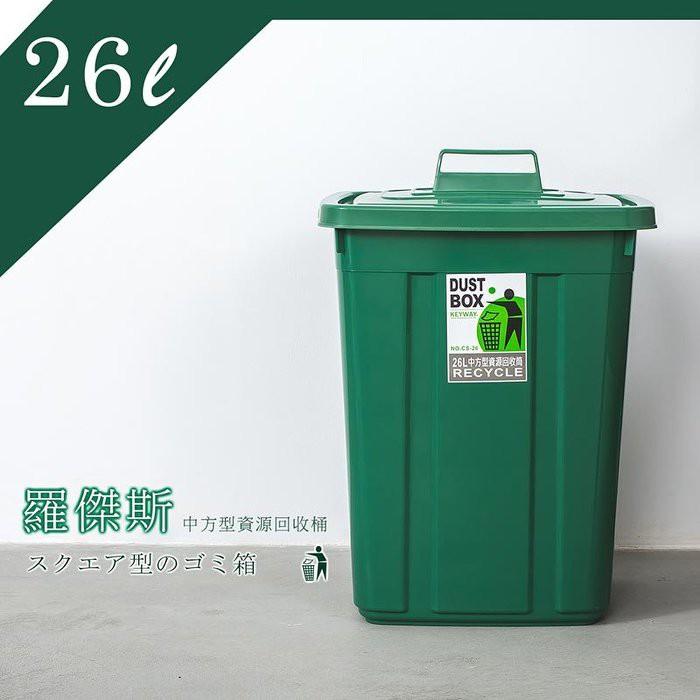 羅傑斯 26L中方型資源回收桶 分類桶 垃圾桶 置物桶