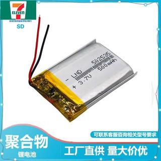 包郵充電行車記錄儀內置鋰電池導航儀3.7V聚合物502535通用500mAh 高雄市