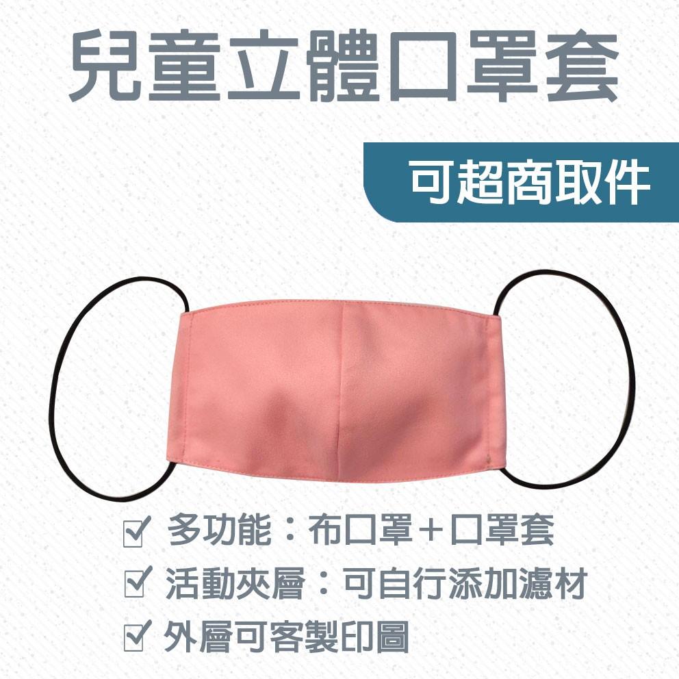 附耳掛 兒童立體布口罩套【幼兒款可預購】 / ☑ 現貨賣場  / ☑ 活動夾層可擴充濾材 / ☑ 台灣自產自銷