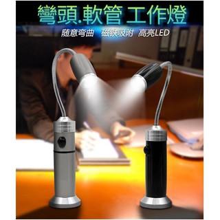 多功能LED燈 雙電源 帶強磁 可直充 LED軟管強光工作燈 LED蛇管燈  變焦轉彎 彎曲 萬向 18650強光手電筒 新北市