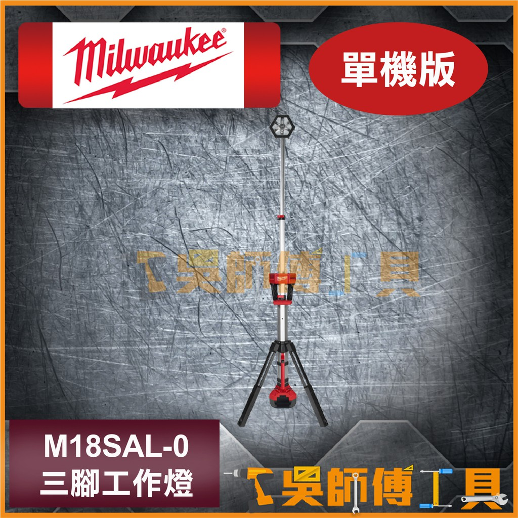*吳師傅工具*美沃奇 Milwaukee M18 SAL-0 三腳工作燈 單機版