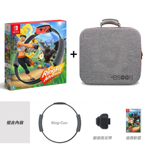 【Nintendo 任天堂】Switch 健身環大冒險 現貨全新公司貨 含遊戲片 全新中文版 附專屬收納包 健身環同捆組