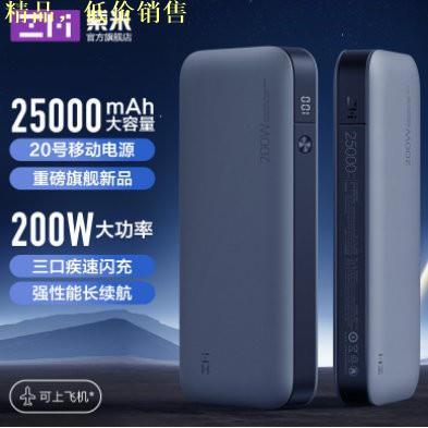 【台灣現貨】ZMI 紫米 QB826 20號行動電源 200w 移動電源 PD快充 25000mah Pro 充電寶