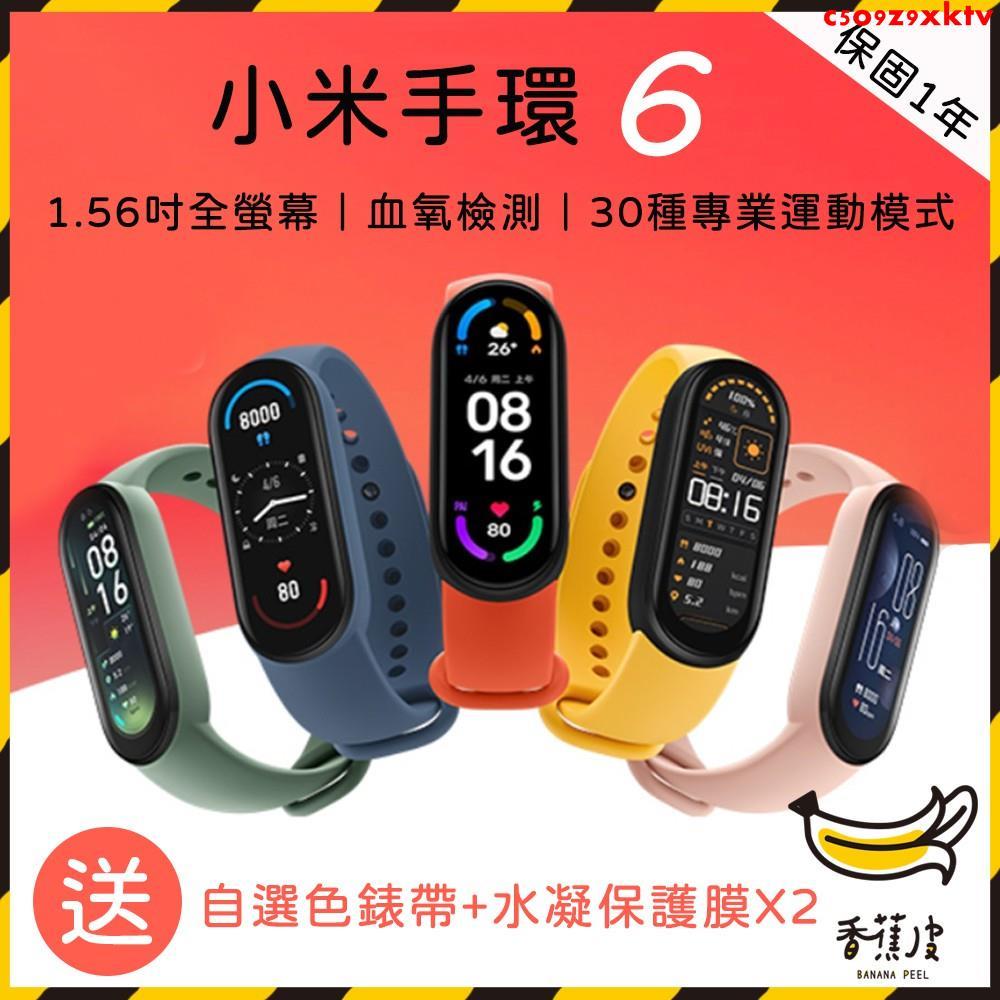 【現貨】台灣現貨 小米手環6 NFC版 標準版 小米手環 6 台灣保固一年 血氧檢測 智能手錶 磁吸充電 監測心率 手錶