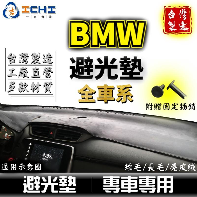 BMW避光墊 寶馬【多材質】適用於 f20 e46 e90 e39 e60 f10 f48 g30 x1 x5 避光墊