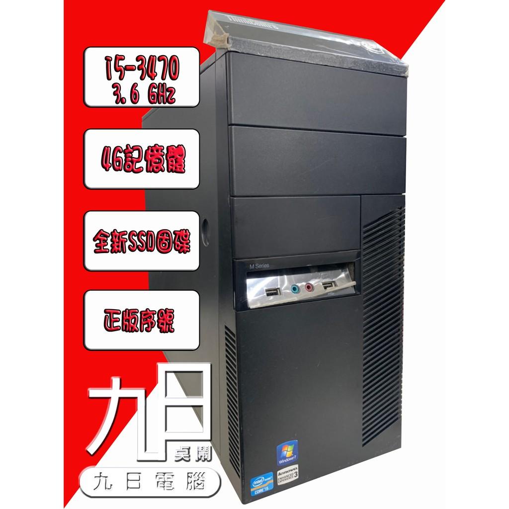 【九日專業二手電腦】全新SSD 聯想I5-3470 全新SSD三代四核心 正版序號 M82 I5核心 店保