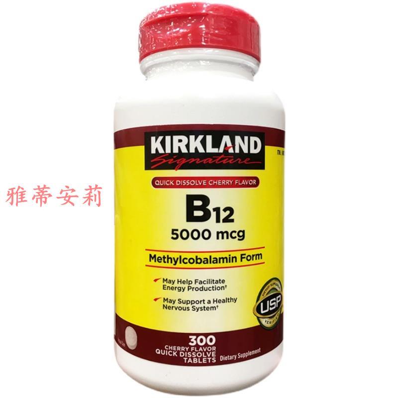 美國Kirkland 柯克蘭B12 5000mcg舌下含服維生素B12 300粒 0QbZ