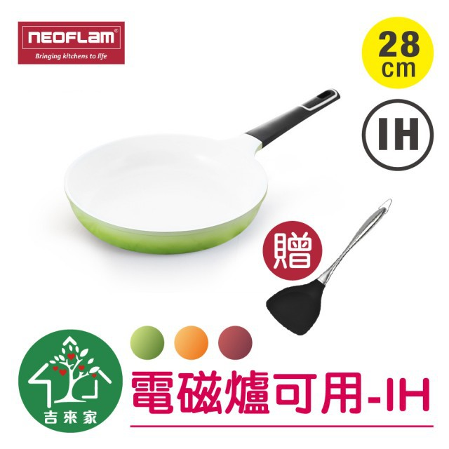 韓國Neoflam Mitra28cm不沾平底鍋 送矽膠鏟(IH電磁爐可用/無毒陶瓷塗層/受熱均勻/不沾性質)