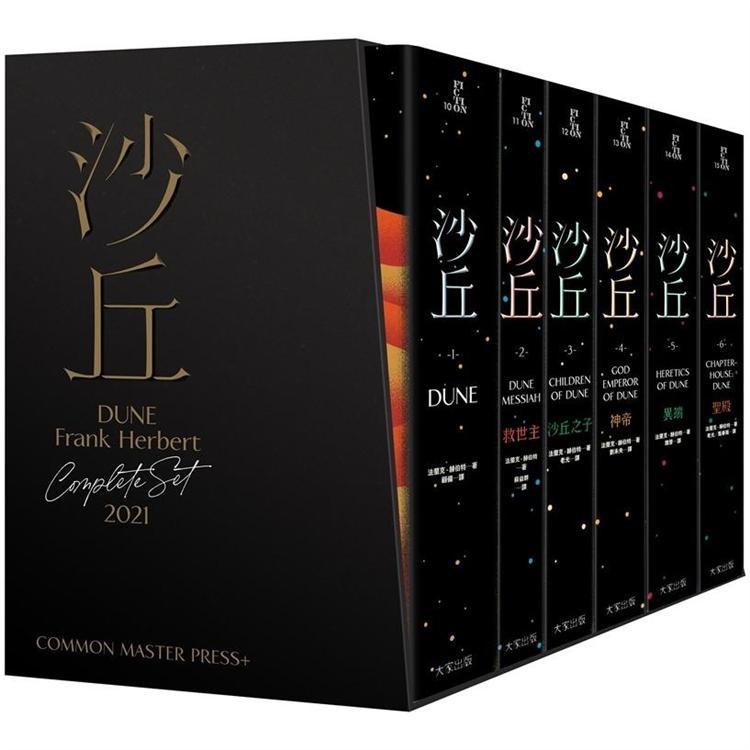 沙丘六部曲【限量書盒珍藏版】【金石堂】