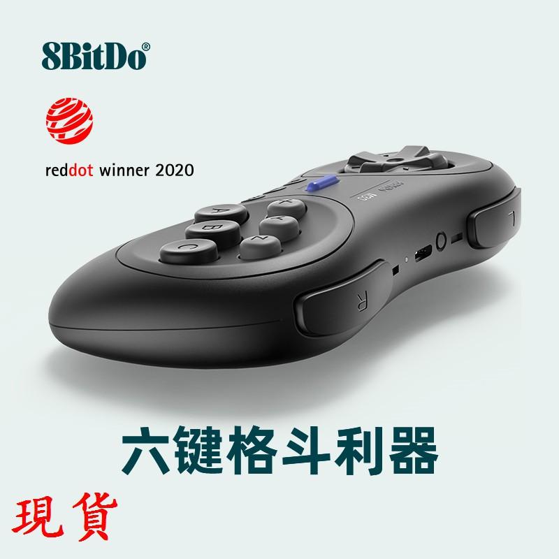 藍牙手柄 |8BitDo八位堂M30藍牙版手柄無線手機PC電腦任天堂NS Switch Lite游戲機steam電視世嘉
