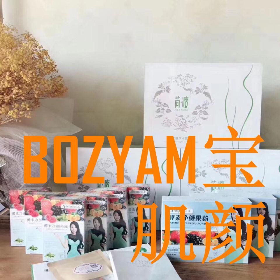 阿凡果水果果凍果蔬果粉夜間孝酵素臺灣酵素面膜原液簡瘦瘦身包BOZYAM宝肌颜