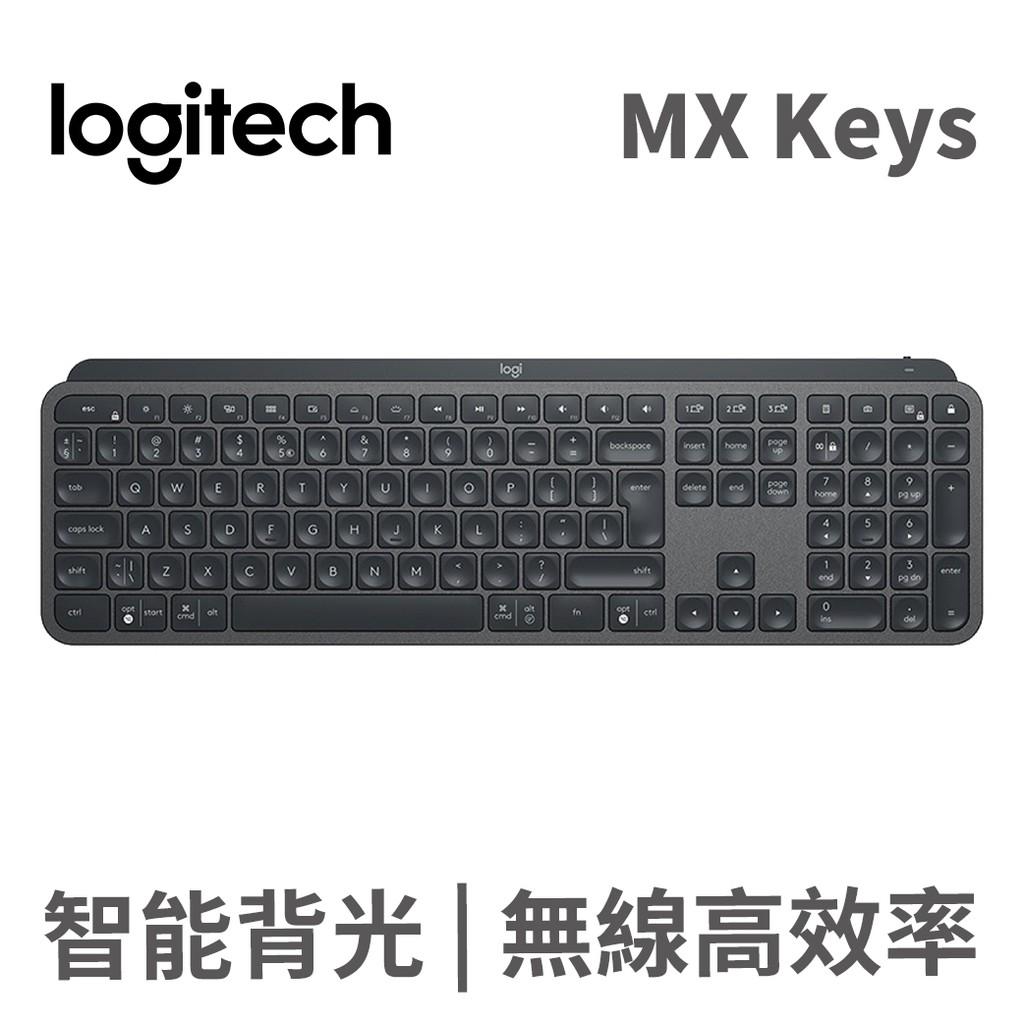 Logitech 羅技 黑 MX Keys 無線鍵盤