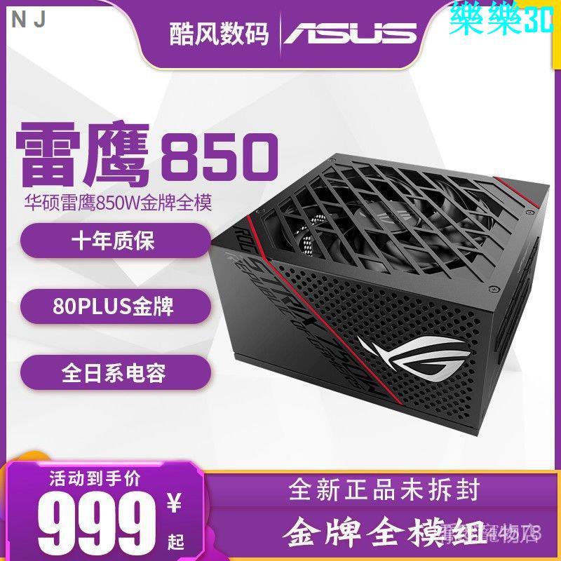 樂樂3C數碼華碩ROG雷鷹1000W金牌全模組電源額定850W臺式機電腦靜音750W 有優惠