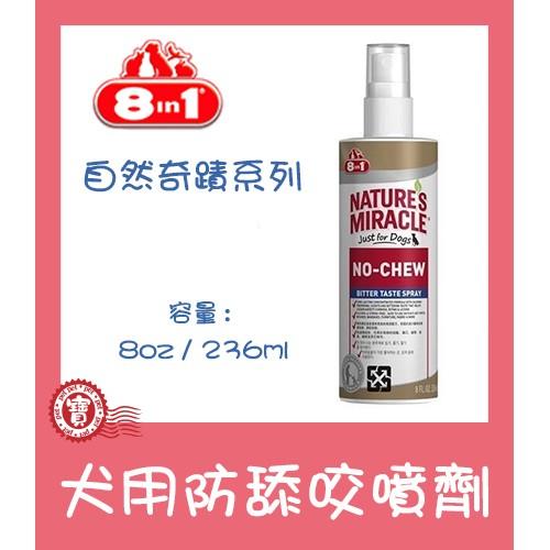 【寵樂】8in1美國自然奇蹟犬用防舔咬噴劑-8oz / 236ml