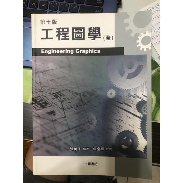 工程圖學(全) 第七版 張萬子編著