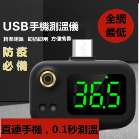 最新款测温 防疫必備 智能k7 k8 USB手機測溫儀紅外線 安全測溫表家用家庭室內非接觸溫度計 精準 安全 智能