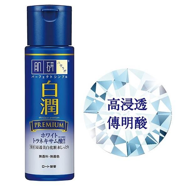 肌研白潤集中淡斑化粧水潤澤170m【康是美】