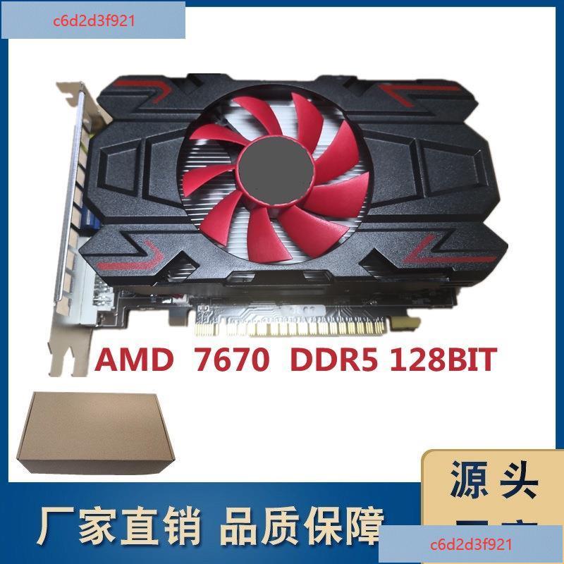 特價全新HD7670 1GB DDR5 臺式機獨立遊戲AMD顯卡外貿款超6450 7450
