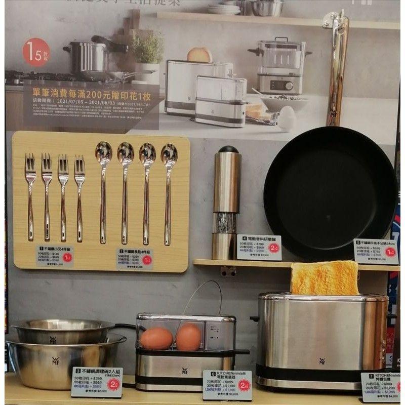 全聯 WMF烤麵包機/電動煮蛋器/電動研香料磨罐/不鏽鋼調理碗/不鏽鋼長匙/不鏽鋼小叉
