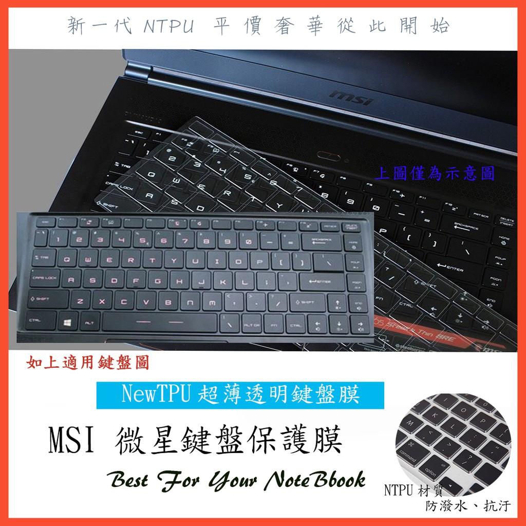 NTP高透薄 MSI 微星 GF63 GS65 P65 PS42 PF65 MSI 鍵盤保護膜 鍵盤膜 鍵盤套
