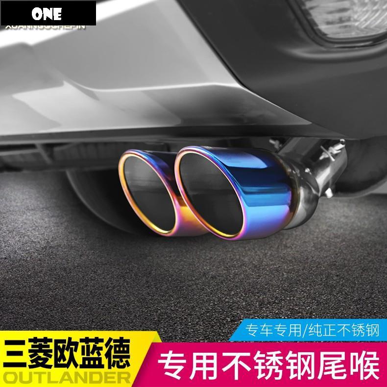 【全場免運】適用于三菱新歐藍德outlander尾喉排氣管改裝歐藍德outlander排氣管尾喉消聲器