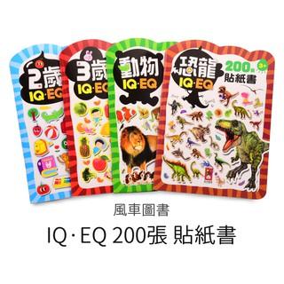 <風車圖書> IQ·EQ 200張 貼紙書 (2歲/ 3歲/ 動物貼紙/ 恐龍貼紙) 彰化縣