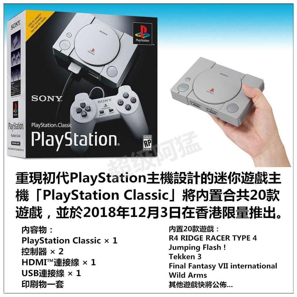 現貨 PlayStation Classic PS1 MINI 迷你 經典主機 港版台版免運