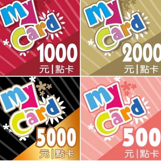 【現貨】MyCard     3000點 5000點 10000點 mycard