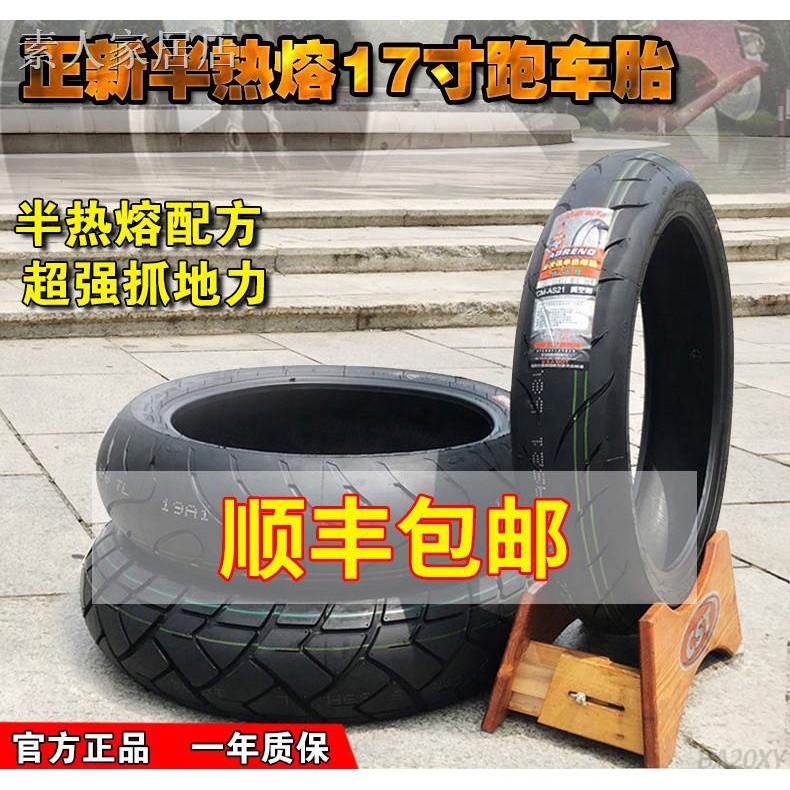 ☃✙正新輪胎120/70ZR17半熱熔130/140/180/55 190/50真空胎160/60R15