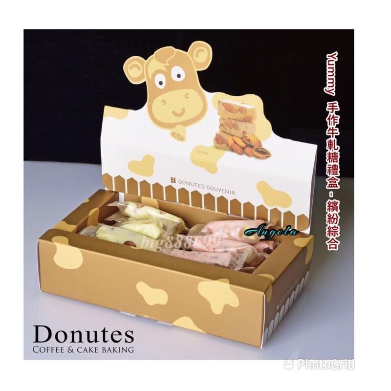 Yummy手作牛軋糖禮盒-繽紛綜合 多納之 代購 Donutes 牛扎糖 零嘴