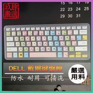 DELL Inspiron 15 7572 P61F 15.6吋 戴爾 繁體注音 防塵套 彩色鍵盤膜 鍵盤膜 鍵盤保護膜 新北市