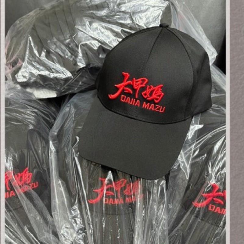 ✨現貨最後10頂 - 遶境必備 2021 大甲媽 紀念帽 大甲鎮瀾宮 帽子 湘北配色 黑紅帽子