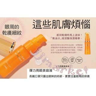 現貨24h出❤妝前妝後都可以使用❤台灣公司貨❤日本製 ORBIS 彈力亮眼美容液 瓶裝 補充包 台灣公司貨 現貨才刊登 臺北市