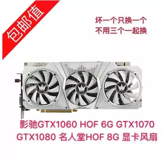散熱風扇#顯卡散熱#包郵影馳GTX1060 HOF 6G  8G GTX1070 GTX1080 名人堂970顯卡風扇