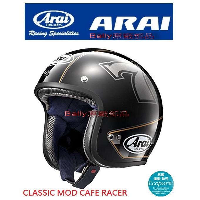 Bally原廠部品★Arai CLASSIC MOD CAFE RACER 復古帽 SZ-G S-70 JO MZ