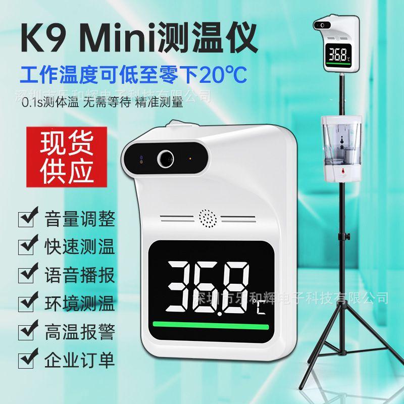 非接觸式 k9 mini  k3 自動掛壁式支架測溫儀零下紅外線智能電子溫度強3