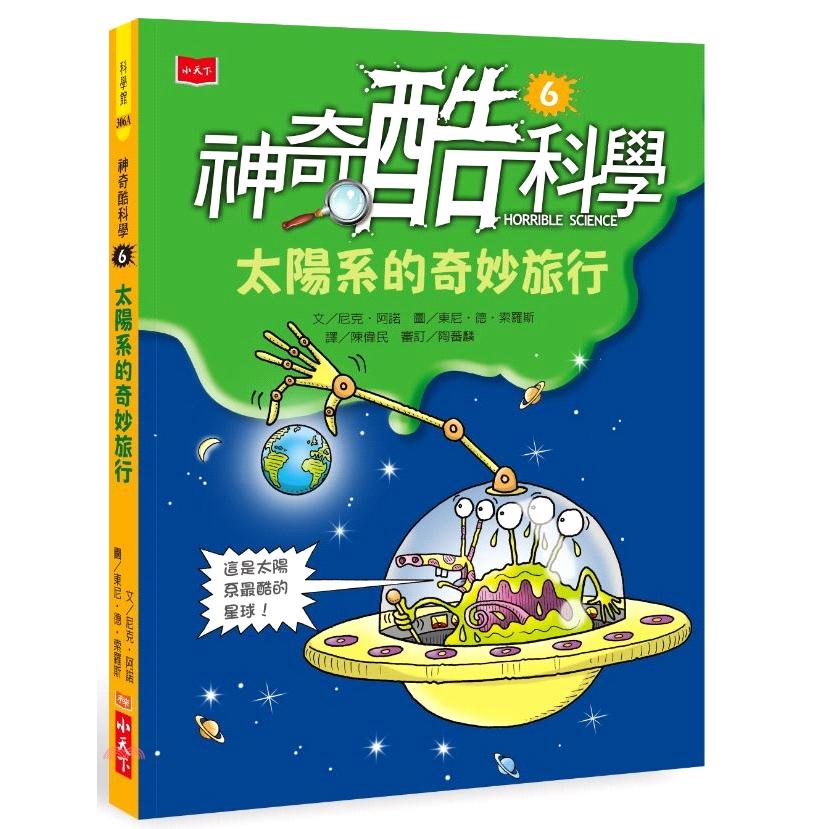 《小天下》神奇酷科學06:太陽系的奇妙旅行[79折]