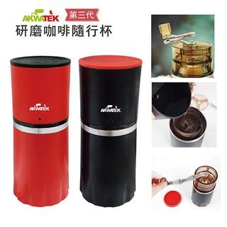AKWATEK第三代All-in-one超省力研磨隨身咖啡杯(研磨、沖泡、過濾) 台中市