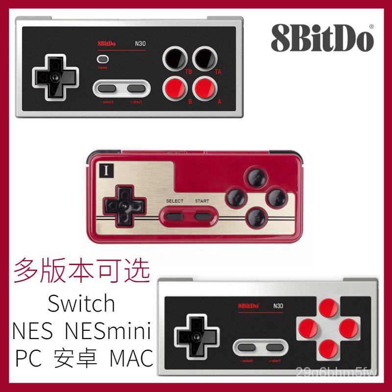 八位堂8Bitdo N30無線藍牙switch遊戲手柄NES 支持安卓PC電腦MAC