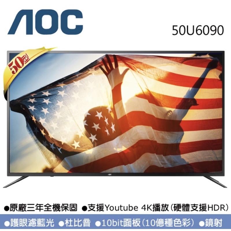 全新轉售 美國AOC 50型 4K HDR+聯網液晶顯示器50U6090