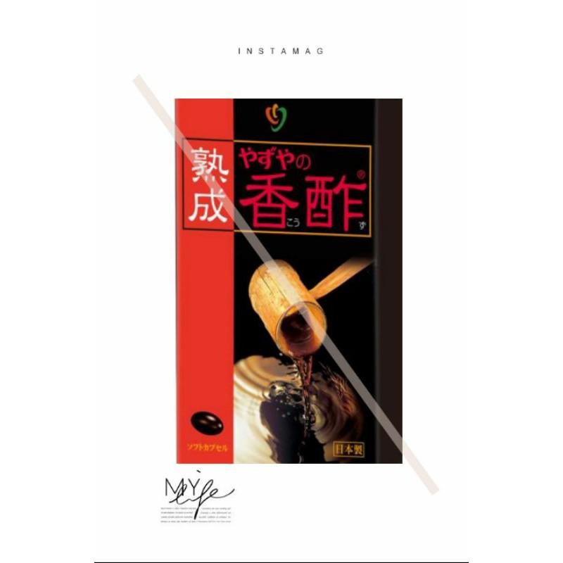 💯【日本雅滋養】完美曲線濃縮香酢錠/香醋加工食品 20粒/盒