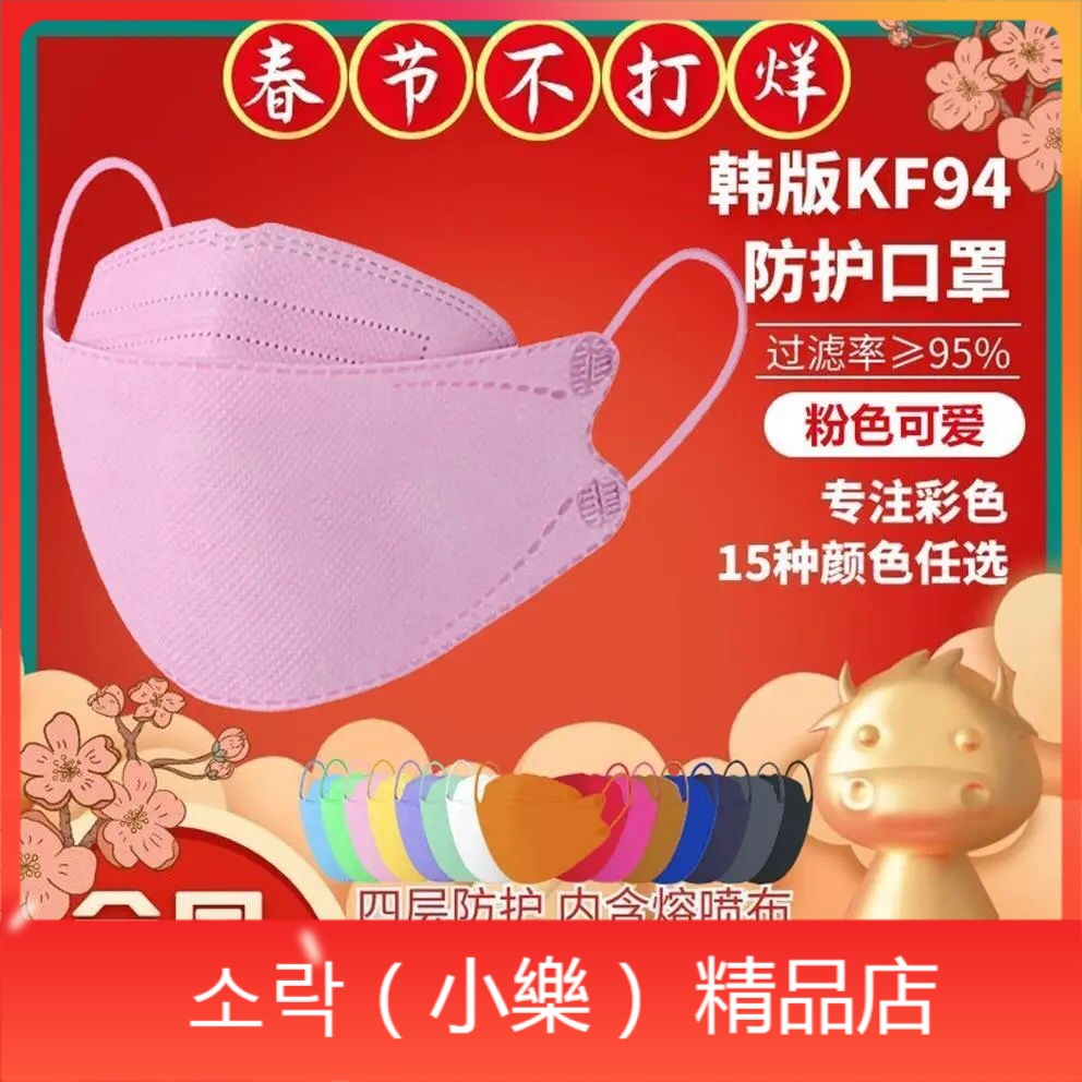 韓版KF94口罩男女成人防飛沫防病菌3D立體一次性口罩