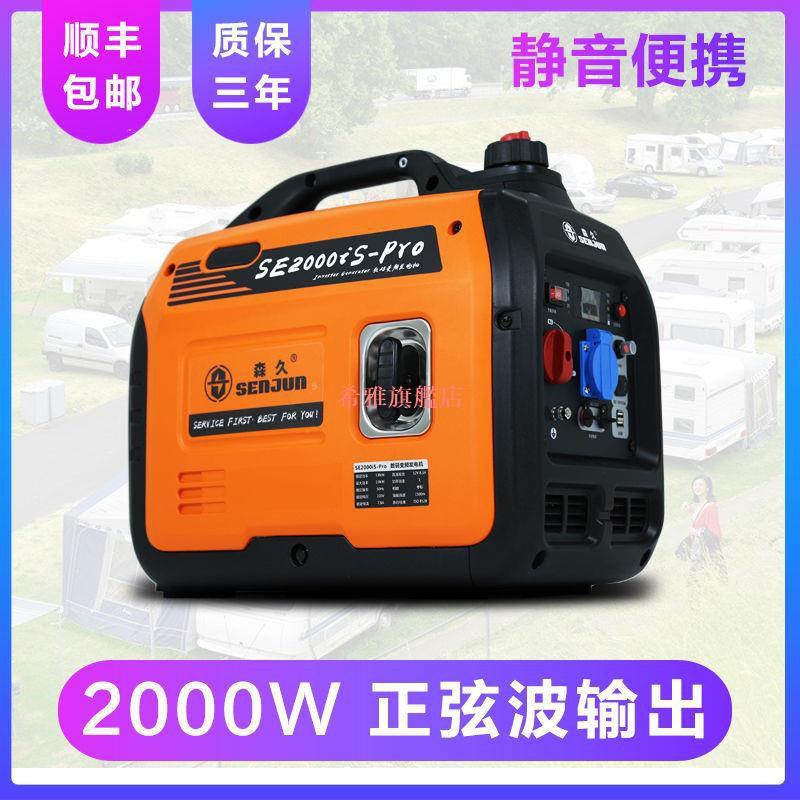 ☀️Xmi9☀️現貨免運☀️森久汽油數碼變頻發電機220V靜音家用小型戶外房車2千瓦手提便攜110v
