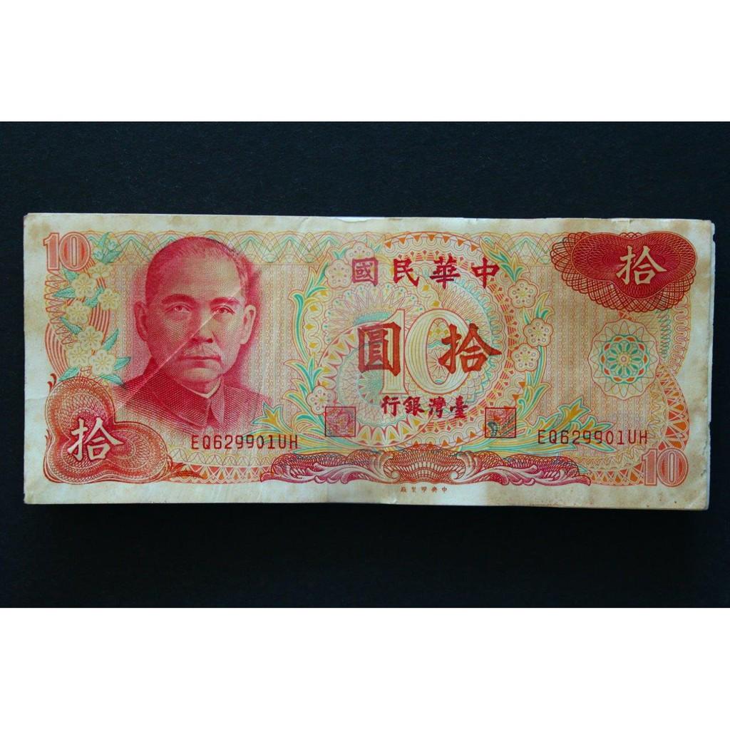 ◎俗俗賣◎ 中華民國 台灣銀行 65年10元 100張連號/刀 紙鈔 舊台幣 已絕版 稀少