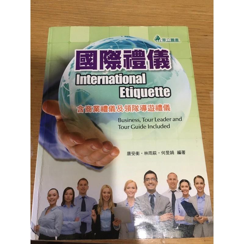 國際禮儀-二手書-華立圖書